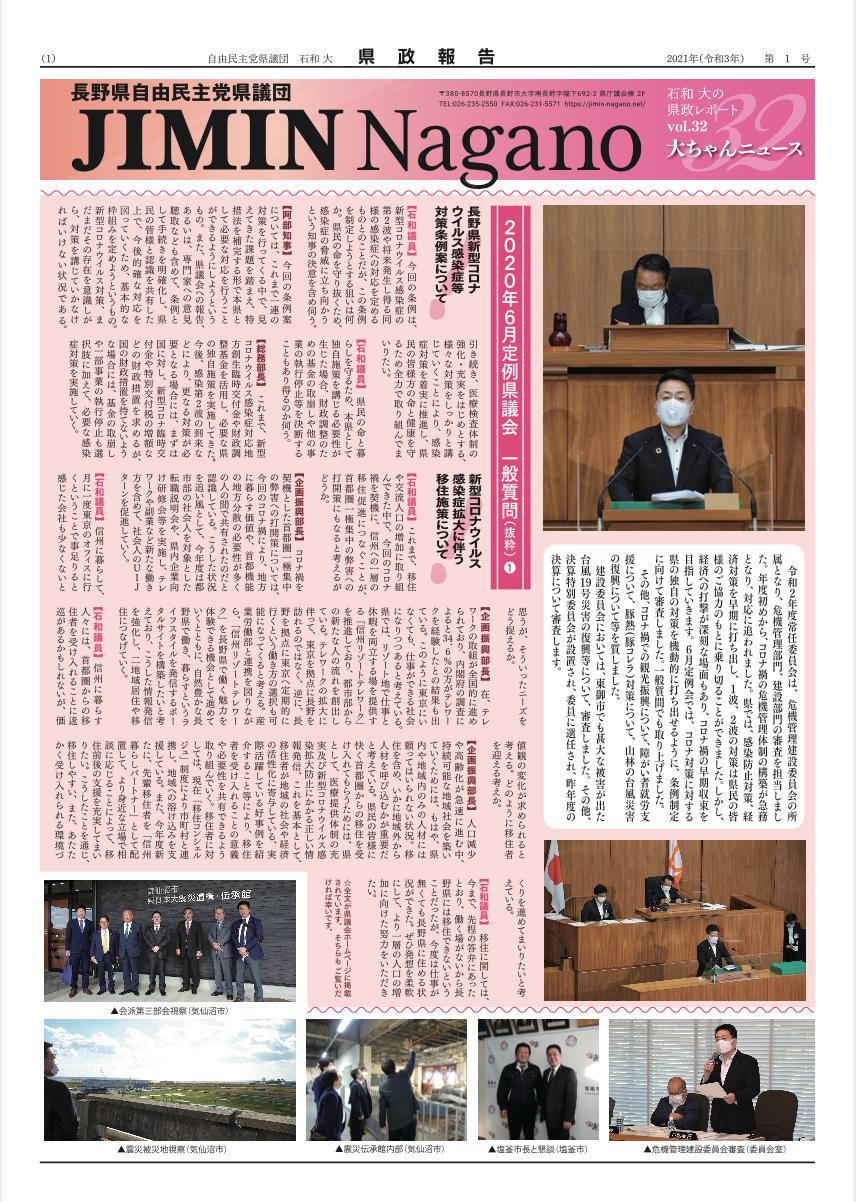 大ちゃんニュースvil.32